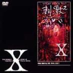 X JAPAN エックスジャパン / VISUAL SHOCK Vol.3 刺激〜夢の中にだけ生きて〜  〔DVD〕