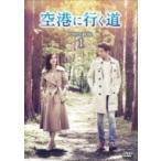 空港に行く道 DVD-BOX1  〔DVD〕