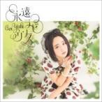 悠木碧 / 永遠ラビリンス 【初回限定盤】(+DVD)  〔CD Maxi〕