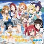 Aqours (ラブライブ!サンシャイン!!) / TVアニメ『ラブライブ!サンシャイン!!』2期ED主題歌「勇気はどこに?君の