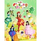 ももくろちゃんZ / ぐーちょきぱーてぃー Vol.1 (Blu-ray)  〔BLU-RAY DISC〕