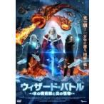 ウィザード・バトル 氷の魔術師と炎の怪物  〔DVD〕