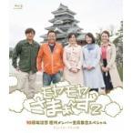 モヤモヤさまぁ〜ず2 10周年記念 歴代メンバー全員集合スペシャル ディレクターズカット版 Blu-ray  〔BLU-RAY DI