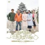 モヤモヤさまぁ〜ず2 10周年記念 歴代メンバー全員集合スペシャル ディレクターズカット版 DVD  〔DVD〕
