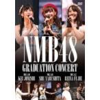 NMB48 / NMB48 GRADUATION CONCERT 〜KEI JONISHI  /  SHU YABUSHITA  /  REINA FUJIE〜 (2DVD)  〔DVD〕
