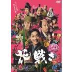 花戦さ  〔DVD〕