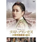 ラスト・プリンセス 大韓帝国最後の皇女  〔DVD〕