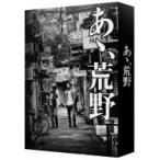 『あゝ、荒野』 特装版Blu-ray BOX  〔BLU-RAY DISC〕