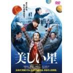 美しい星 通常版  〔DVD〕