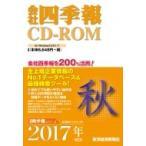 会社四季報CD-ROM 2017年4集 秋号 / 東洋経済新報社  〔ムック〕