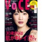 VOCE (ヴォーチェ) 2017年 11月号 / VOCE編集部  〔雑誌〕