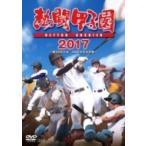 熱闘甲子園2017 第99回大会  〔DVD〕