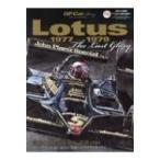 Lotus1977 1979 The Last Glory GP CAR STORY Special Edit   三栄書房