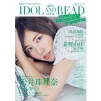 IDOL AND READ 012 / IDOL AND READ  〔本〕