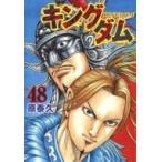 キングダム 48 ヤングジャンプコミックス / 原泰久 ハラヤスヒサ  〔コミック〕