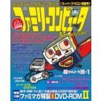 ニンテンドークラシックミニ ファミリーコンピュータMagazine ミニスーパーファミコン特集号 ATMムック / ニン