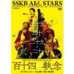 SSKB ALL STARS / SSKB ALL STARS Anniversary Live 【百十四の執念】  〔DVD〕
