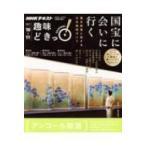 国宝に会いに行く 橋本麻里と旅する日本美術ガイド  趣味どきっ
