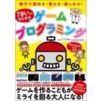 ショッピングさい 7さいからはじめるゲームプログラミング 親子で読める・使える・楽しめる! / スタープログラミングスクール