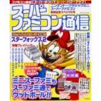 スーパーファミコン通信ニンテンドークラシックミニスーパーファミコン発売記念スペシャル号 エンターブレ