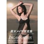 黒木メイサ写真集「INCARNATION」 / 黒木メイサ  〔ムック〕