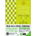 デイリー六法 2018 平成30年版 / 鎌田薫  〔辞書・辞典〕