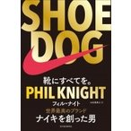 SHOE DOG (シュードッグ) 靴にすべてを。 / フィル・ナイト  〔本〕