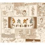 デーモン閣下 / うただま 【初回生産限定盤】(+DVD)  〔CD〕