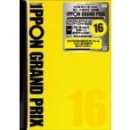 IPPONグランプリ16  〔DVD〕