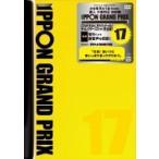 IPPONグランプリ17  〔DVD〕