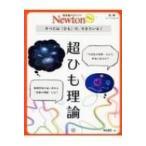 Newtonライト 超ひも理論   ニュートンムック