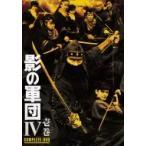 影の軍団IV COMPLETE DVD 壱巻【初回生産限定】  〔DVD〕