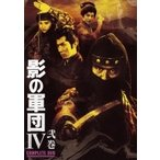影の軍団IV COMPLETE DVD 弐巻【初回生産限定】  〔DVD〕