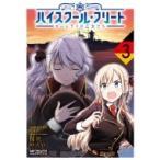 ハイスクール・フリート ローレライの乙女たち 3 MFコミックス アライブシリーズ / 槌居  〔コミック〕