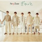 Sexy Zone セクシーゾーン / ぎゅっと 【初回限定盤A】(+DVD)  〔CD Maxi〕