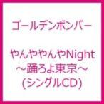 ゴールデンボンバー  / やんややんやNight 〜踊ろよ東京〜  〔CD Maxi〕
