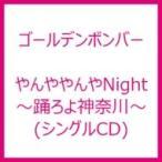 ゴールデンボンバー  / やんややんやNight 〜踊ろよ神奈川〜  〔CD Maxi〕
