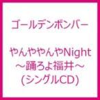 ゴールデンボンバー  / やんややんやNight 〜踊ろよ福井〜  〔CD Maxi〕