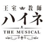 王室教師ハイネ-THE MUSICAL-【DVD】  〔DVD〕
