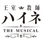 王室教師ハイネ-THE MUSICAL-【Blu-ray】  〔BLU-RAY DISC〕