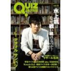 QUIZ JAPAN Vol.8 / 書籍  〔本〕