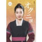 韓国ドラマ・ガイド オクニョ 運命の女 第3巻 講談社MOOK / 講談社  〔ムック〕