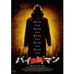 バイバイマン  〔DVD〕