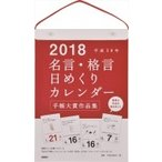 E501 名言・格言日めくりカレンダー(手帳大賞作品集) 2018年 / 書籍  〔本〕