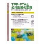 TPP・FTAと公共政策の変質 地域と自治体 第38集 / 岡田知弘  〔本〕