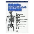 脊柱疾患のリハビリテーションの科学的基礎 Sports Physical Therapy Seminar Series / 福林徹  〔本〕