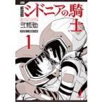 新装版 シドニアの騎士 1 KCデラックス / 弐瓶勉 ニヘイツトム  〔コミック〕