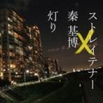 ストレイテナー×秦 基博 / 灯り  〔CD Maxi〕