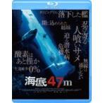 海底47m  〔BLU-RAY DISC〕