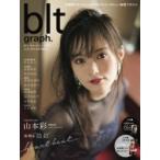 blt graph.(ビー・エル・ティ-グラフ)vol.23 東京ニュースMOOK / 雑誌  〔ムック〕